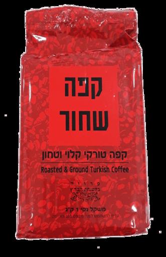 """קפה שחור מוסדי 1 ק""""ג"""