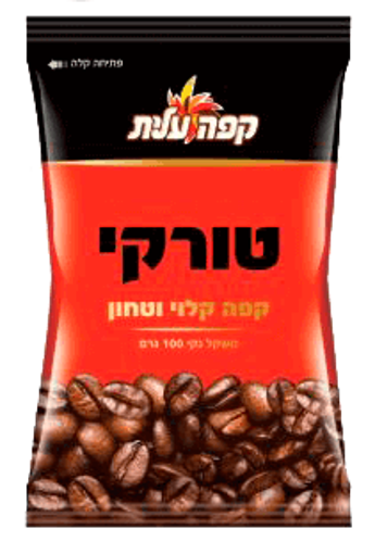 קפה עלית טורקי 100 גרם