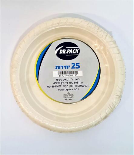 תמונה של צלחת פלסטיק 7 חד פעמי קשיח קטן 100 יח'